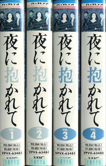 夜に抱かれて テレビドラマ VHS全4巻セット VHSネットレンタル ビデオ博物館 廃盤ビデオ専門店 株式会社Kプラス