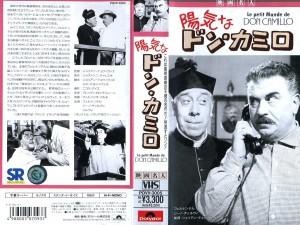 陽気なドン・カミロ 陽気なドンカミロ VHSネットレンタル ビデオ博物館 廃盤ビデオ専門店 株式会社Kプラス