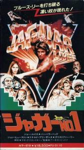 ジャガーNO.1 ジャガーNO1 VHSネットレンタル ビデオ博物館 廃盤ビデオ専門店 株式会社Kプラス