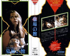 墓場の館 VHSネットレンタル ビデオ博物館 廃盤ビデオ専門店 株式会社Kプラス