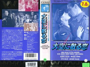 大空に散る恋 VHSネットレンタル ビデオ博物館 廃盤ビデオ専門店 株式会社Kプラス