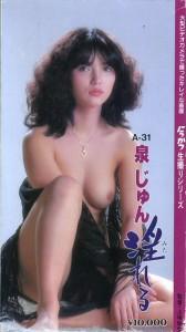 泉じゅん 淫れる みだれる VHSネットレンタル ビデオ博物館 廃盤ビデオ専門店 株式会社Kプラス