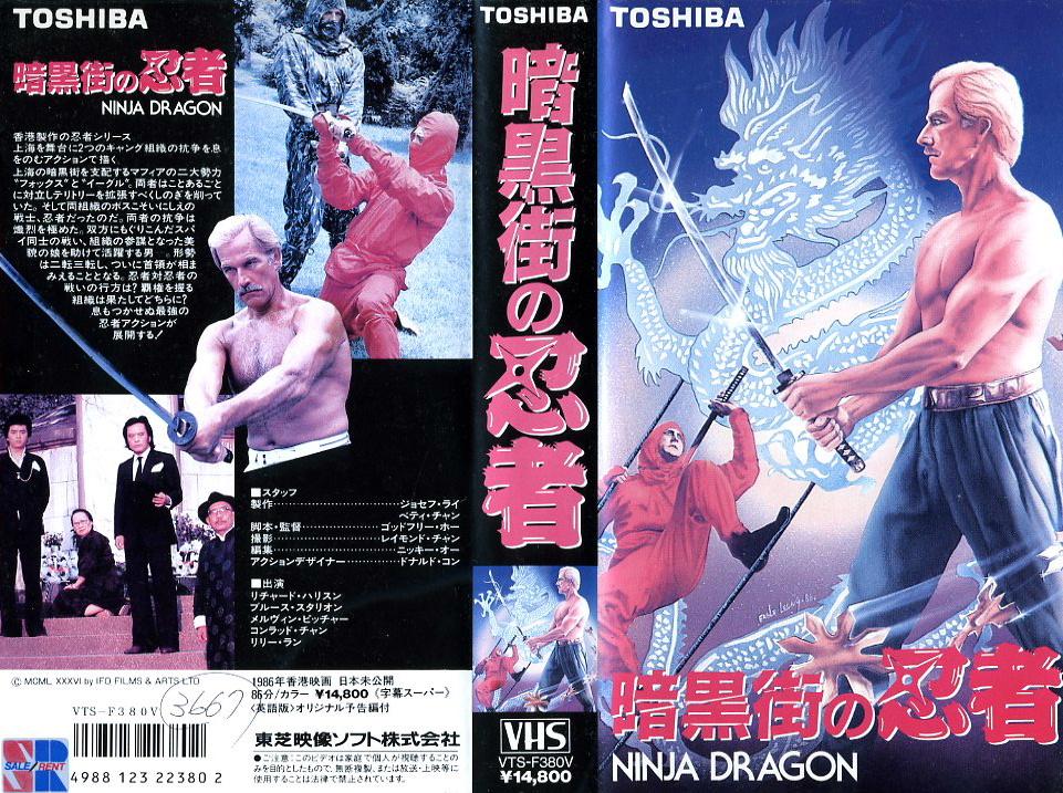 暗黒街の忍者 VHSネットレンタル ビデオ博物館 廃盤ビデオ専門店 株式会社Kプラス