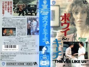 ボウイ&キーチ VHSネットレンタル ビデオ博物館 廃盤ビデオ専門店 株式会社Kプラス