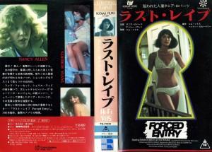 ラスト・レイプ ラストレイプ VHSネットレンタル ビデオ博物館 廃盤ビデオ専門店 株式会社Kプラス