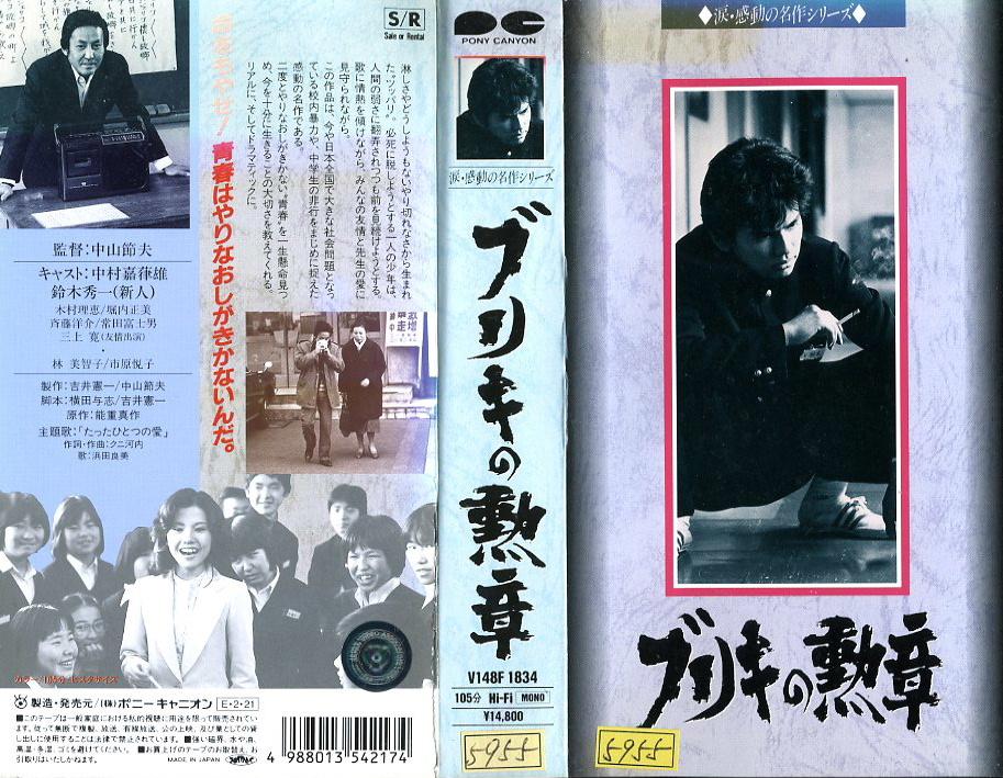 ブリキの勲章 VHSネットレンタル ビデオ博物館 廃盤ビデオ専門店 株式会社Kプラス