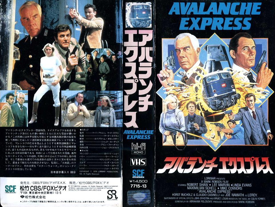 アバランチエクスプレス VHSネットレンタル ビデオ博物館 廃盤ビデオ専門店 株式会社Kプラス