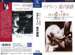 マデリーン 愛の旅路 VHSネットレンタル ビデオ博物館 廃盤ビデオ専門店 株式会社Kプラス