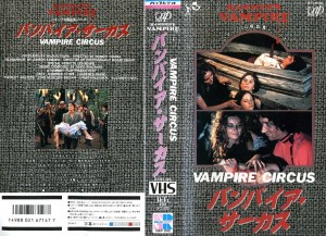 バンパイア・サーカス 吸血鬼サーカス団 VHSネットレンタル ビデオ博物館 廃盤ビデオ専門店 株式会社Kプラス