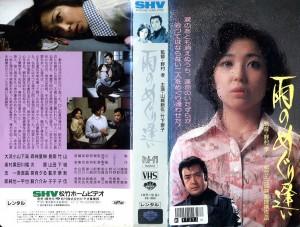 雨のめぐり逢い VHSネットレンタル ビデオ博物館 廃盤ビデオ専門店 株式会社Kプラス
