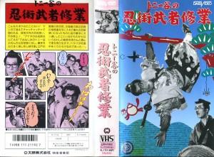 忍術武者修行 VHSネットレンタル ビデオ博物館 廃盤ビデオ専門店 株式会社Kプラス