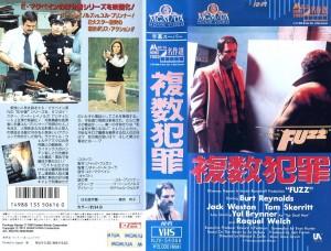 複数犯罪 VHSネットレンタル ビデオ博物館 廃盤ビデオ専門店 株式会社Kプラス