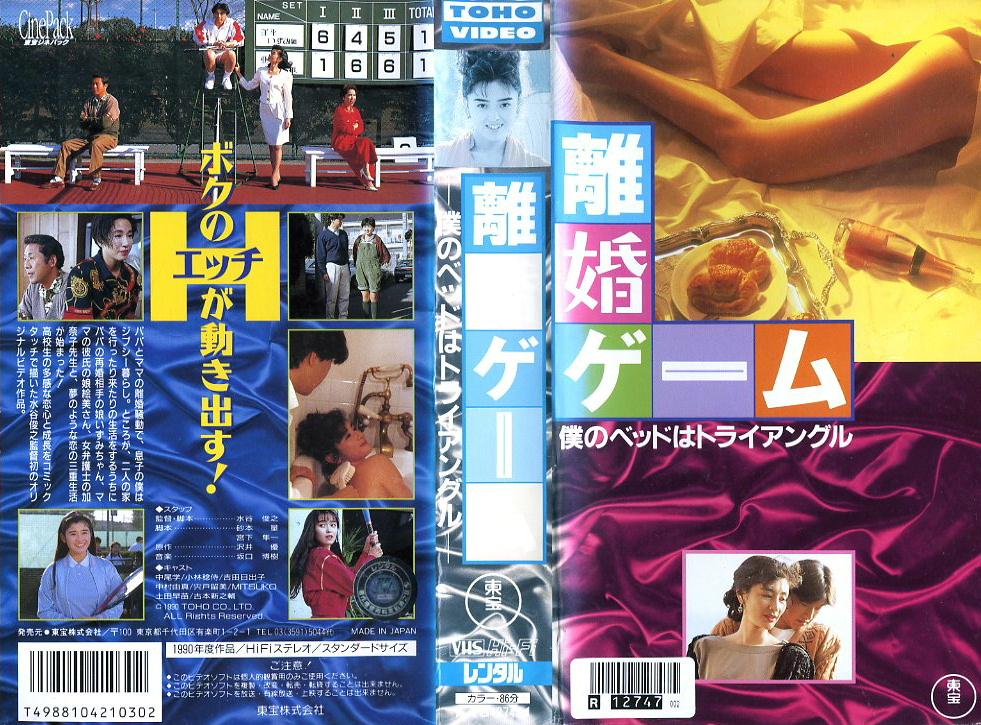 離婚ゲーム <from VHS>