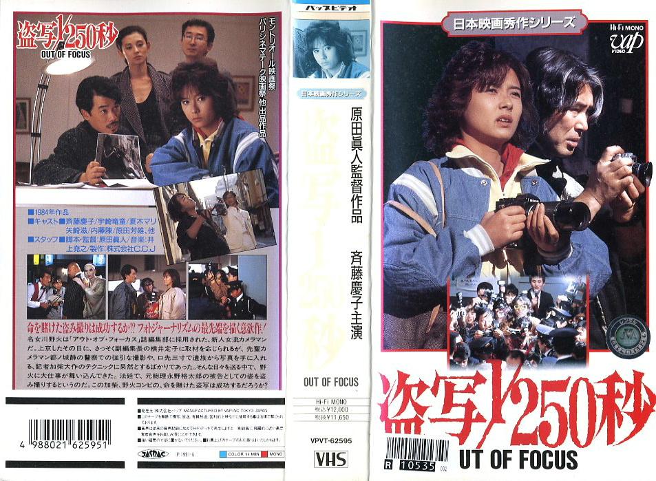 盗写 1/250分秒 OUT OF FOCUS VHSネットレンタル ビデオ博物館 廃盤ビデオ専門店 株式会社Kプラス