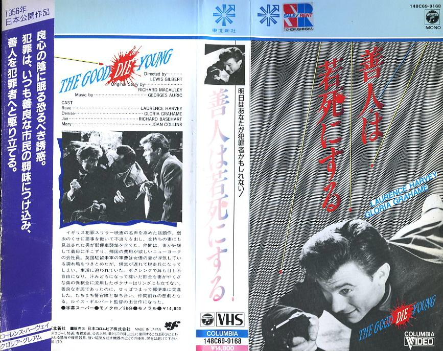 善人は若死する VHSネットレンタル ビデオ博物館 廃盤ビデオ専門店 株式会社Kプラス