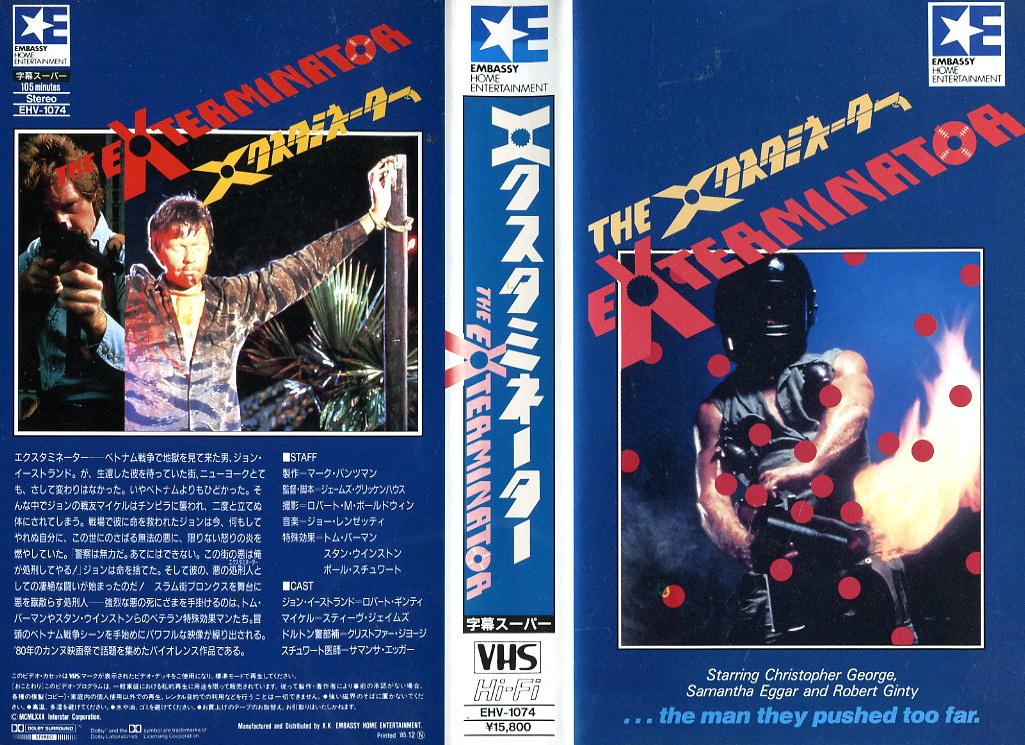エクスタミネーター VHSネットレンタル ビデオ博物館 廃盤ビデオ専門店 株式会社Kプラス