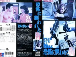 ジャン=ポール・ベルモンドの 恐怖に襲われた街 VHSネットレンタル ビデオ博物館 廃盤ビデオ専門店 株式会社Kプラス