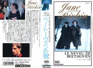 ベートーヴェンの甥 VHSネットレンタル ビデオ博物館 廃盤ビデオ専門店 株式会社Kプラス