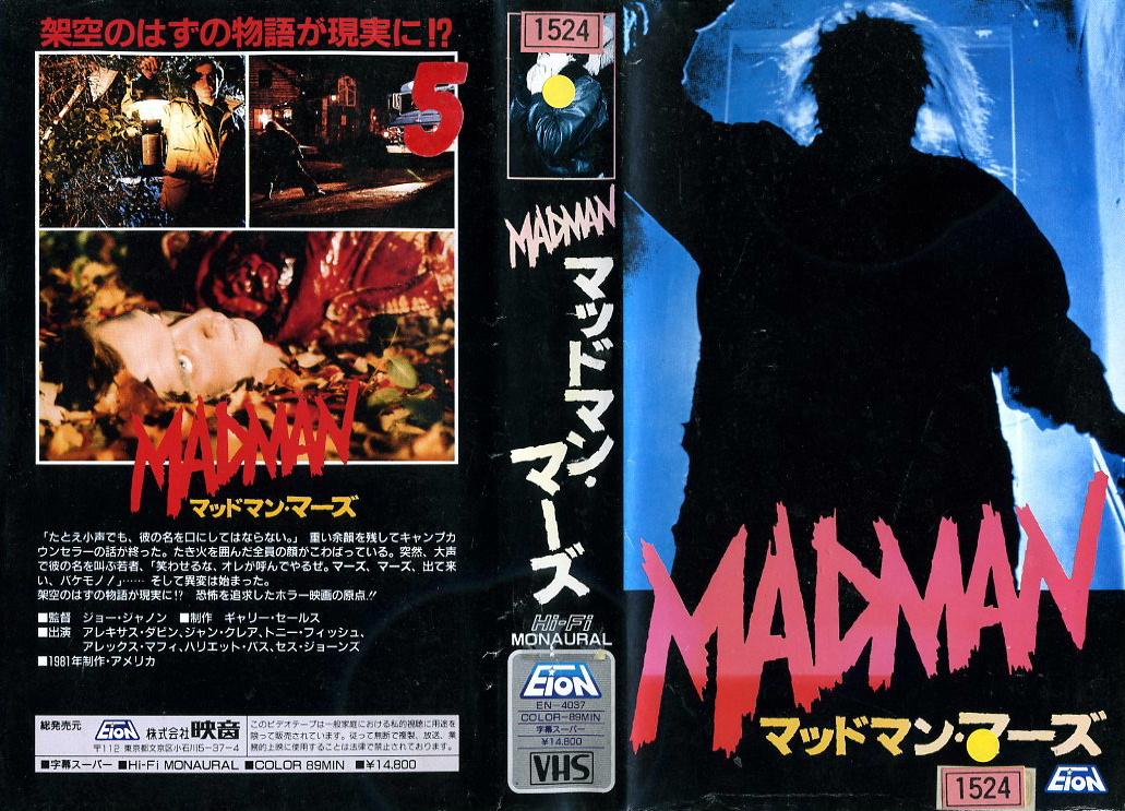 マッドマン・マーズ VHSネットレンタル ビデオ博物館 廃盤ビデオ専門店 株式会社Kプラス