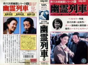 幽霊列車 VHSネットレンタル ビデオ博物館 廃盤ビデオ専門店 株式会社Kプラス