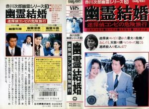 幽霊結婚 迷探偵コンビの危険旅行! VHSネットレンタル ビデオ博物館 廃盤ビデオ専門店 株式会社Kプラス