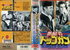 ボンバー・ライダー/世紀のトップ・ガン VHSネットレンタル ビデオ博物館 廃盤ビデオ専門店 株式会社Kプラス