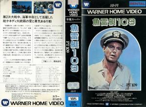 魚雷艇109 VHSネットレンタル ビデオ博物館 廃盤ビデオ専門店 株式会社Kプラス