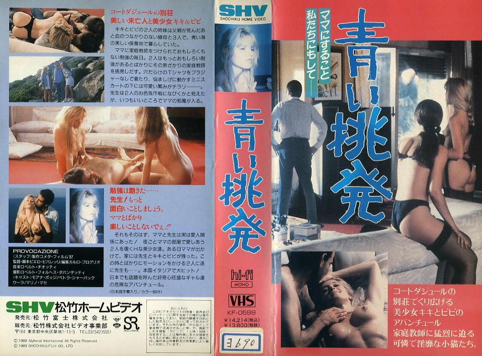 青い挑発 VHSネットレンタル ビデオ博物館 廃盤ビデオ専門店 株式会社Kプラス