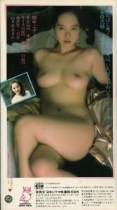 少女 田中こずえ 愛奴涙 アイドル VHSネットレンタル ビデオ博物館 廃盤ビデオ専門店 株式会社Kプラス