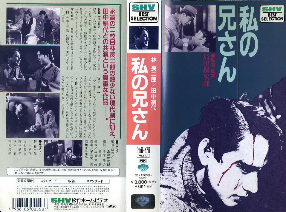私の兄さん VHSネットレンタル ビデオ博物館 廃盤ビデオ専門店 株式会社Kプラス