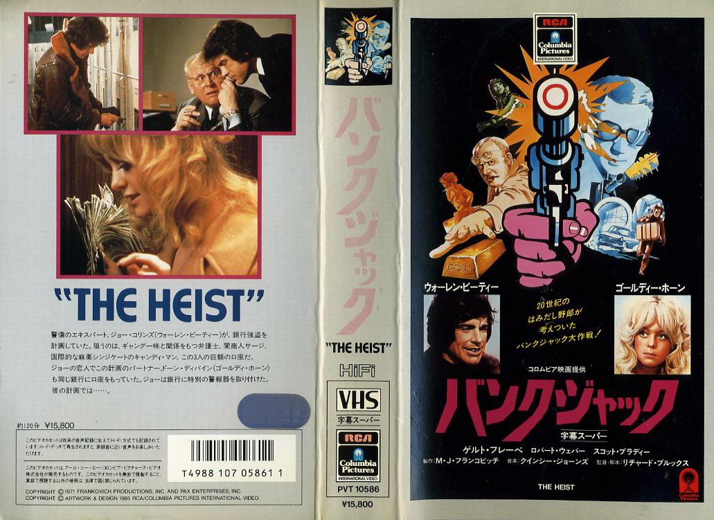 バンクジャック VHSネットレンタル ビデオ博物館 廃盤ビデオ専門店 株式会社Kプラス