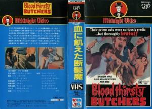 血に飢えた断髪魔/美女がゾクゾク人肉パイに VHSネットレンタル ビデオ博物館 廃盤ビデオ専門店 株式会社Kプラス