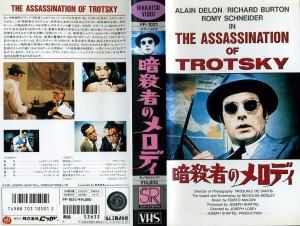 暗殺者のメロディ VHSネットレンタル ビデオ博物館 廃盤ビデオ専門店 株式会社Kプラス
