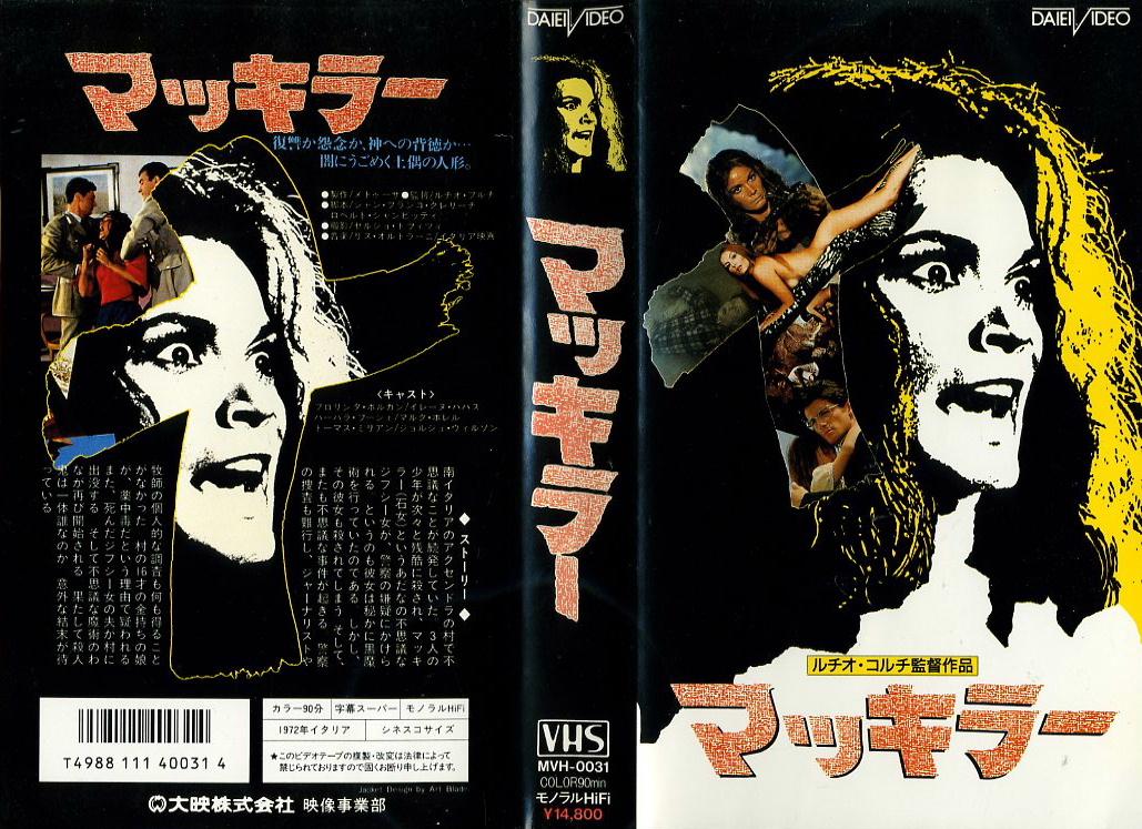 マッキラー VHSネットレンタル ビデオ博物館 廃盤ビデオ専門店 株式会社Kプラス