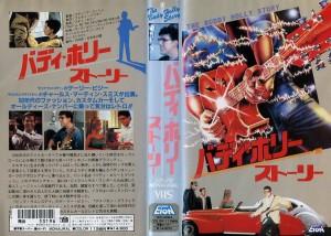 バディ・ホリー・ストーリー バディホリーストーリー VHSネットレンタル ビデオ博物館 廃盤ビデオ専門店 株式会社Kプラス