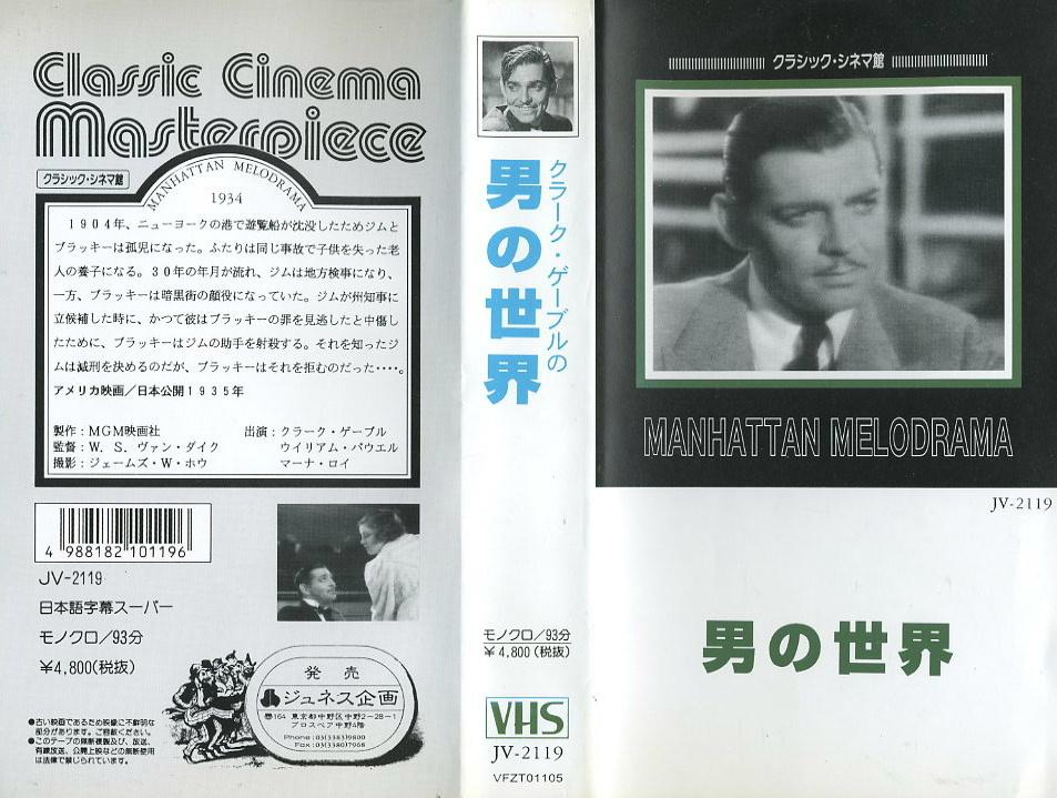 男の世界 VHSネットレンタル ビデオ博物館 廃盤ビデオ専門店 株式会社Kプラス