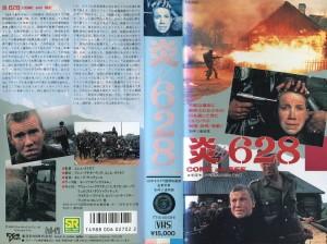 炎628 VHSネットレンタル ビデオ博物館 廃盤ビデオ専門店 株式会社Kプラス