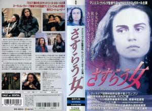 冬の旅 さすらう女 VHSネットレンタル ビデオ博物館 廃盤ビデオ専門店 株式会社Kプラス