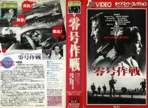 零号作戦 VHSネットレンタル ビデオ博物館 廃盤ビデオ専門店 株式会社Kプラス