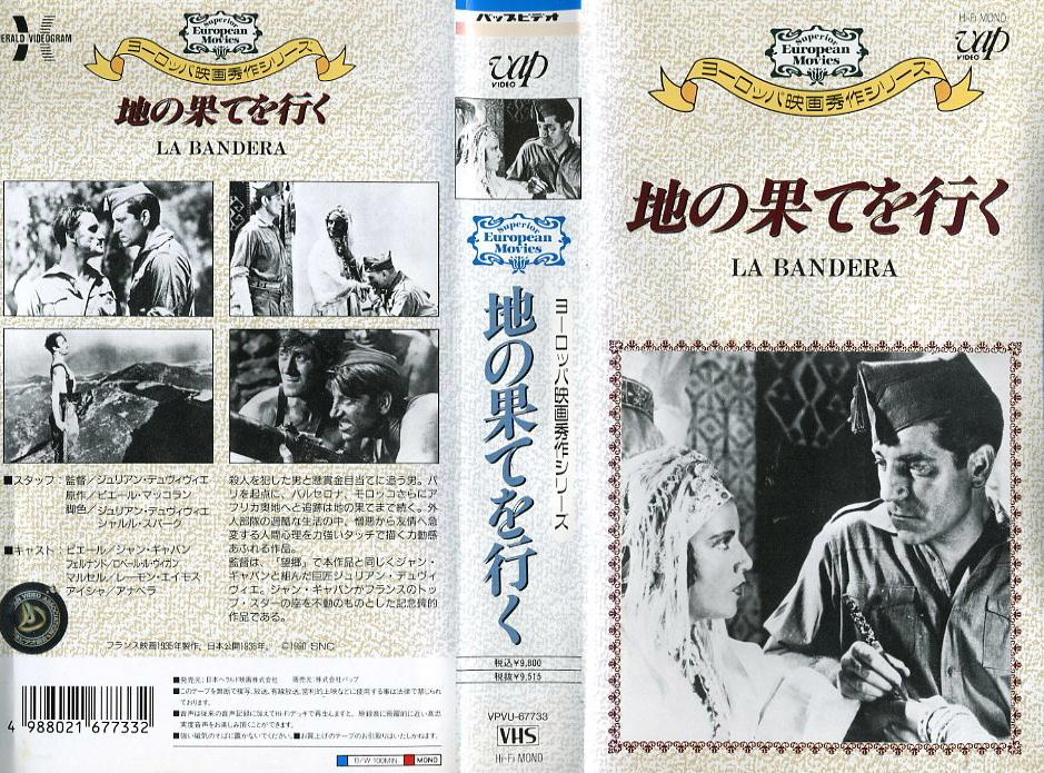 地の果てを行く VHSネットレンタル ビデオ博物館 廃盤ビデオ専門店 株式会社Kプラス