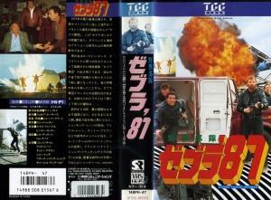 野獣部隊ゼブラ'87 VHSネットレンタル ビデオ博物館 廃盤ビデオ専門店 株式会社Kプラス