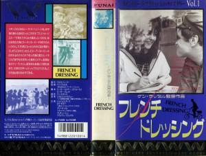 フレンチ・ドレッシング VHSネットレンタル ビデオ博物館 廃盤ビデオ専門店 株式会社Kプラス