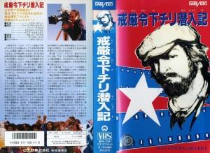 戒厳令下チリ潜入記 VHSネットレンタル ビデオ博物館 廃盤ビデオ専門店 株式会社Kプラス