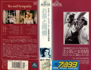 お茶と同情 VHSネットレンタル ビデオ博物館 廃盤ビデオ専門店 株式会社Kプラス