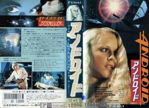 アンドロイド VHSネットレンタル ビデオ博物館 廃盤ビデオ専門店 株式会社Kプラス