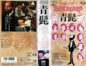 青髭 VHSネットレンタル ビデオ博物館 廃盤ビデオ専門店 株式会社Kプラス