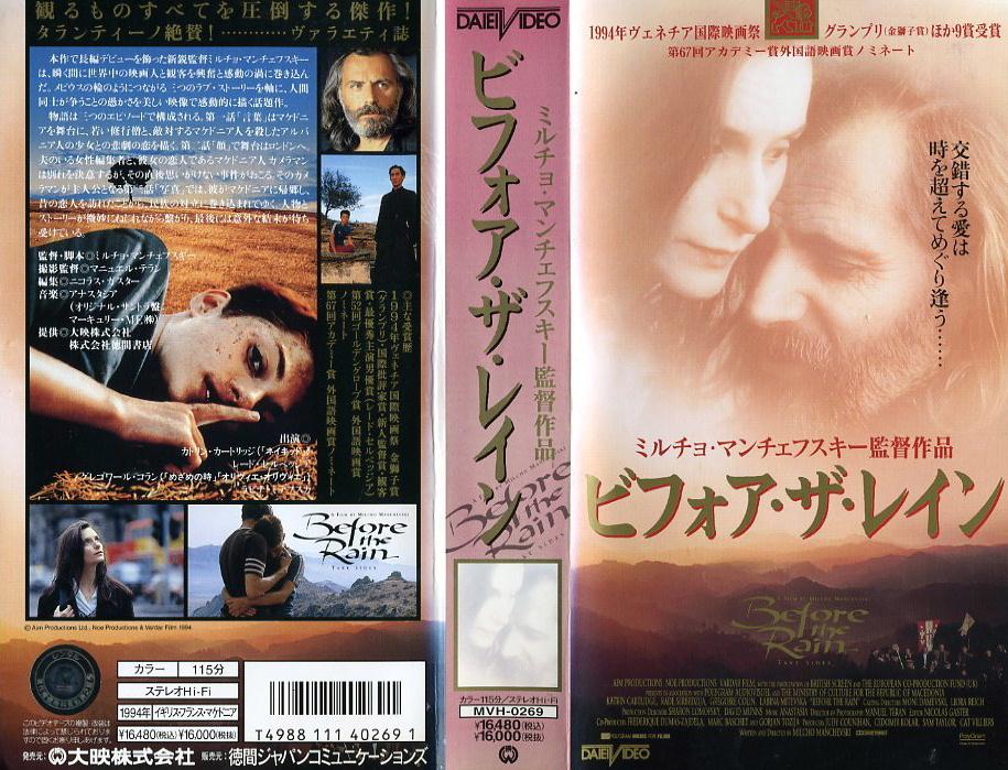 ビフォア・ザ・レイン VHSネットレンタル ビデオ博物館 廃盤ビデオ専門店 株式会社Kプラス