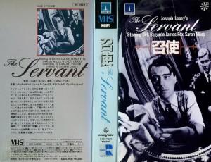召使 VHSネットレンタル ビデオ博物館 廃盤ビデオ専門店 株式会社Kプラス