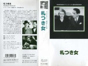 札つき女 VHSネットレンタル ビデオ博物館 廃盤ビデオ専門店 株式会社Kプラス