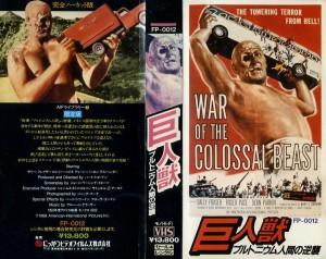 巨人獣/プルトニウム人間の逆襲 VHSネットレンタル ビデオ博物館 廃盤ビデオ専門店 株式会社Kプラス